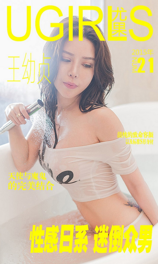 [UGirls.Com] U021 - Wang You Zhen